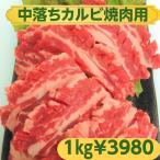 Yahoo Shopping - 牛肉 中落カルビ ゲタカルビ 1kg BBQ バーベキュー 焼肉 大容量