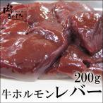 肝脏 - 牛ホルモン 上レバー 200g 焼肉