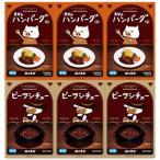 ショッピングレストラン 【送料込】ハンバーグ・シチューセットS