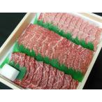 近江牛特選焼肉セット 霜降り,・バラ・モモ、各々300gづつ入り