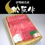 松阪牛 ギフト A5 (上) カルビ 焼肉(焼き肉) 800g 木箱入 当日加工 伊勢路名産 お歳暮 人気商品