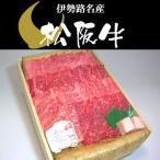 松阪牛 ギフト A5 (上) カルビ 焼肉(焼き肉) 400g 当日加工 伊勢路名産 父の日 お中元 内祝い 人気商品