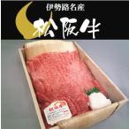 松阪牛 ギフト A5 赤身 焼肉(焼き肉) 400g 木箱入 当日加工 伊勢路名産 父の日 お中元 内祝い 人気商品