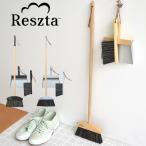 レシュタ Reszta ブルームセット S 3点セット ほうき ちりとり ブラシ セット ハンドメイド ポーランド 北欧 シンプル かわいい p1