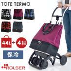 ショッピングカート キャリーカート ROLSER / ロルサー NS -T2 トートバッグ+4輪フレーム セット / 軽量 静か 安定 保冷 保温