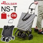 【送料無料】ショッピングカート ロルサー ROLSER NS トートバッグ+4輪フレーム セット /軽量 静か 安定 ぐらつかない