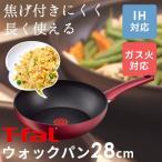 ティファール T-fal【IH対応】 IHルビー・エクセレンス ウォックパン C62219 / 28cm 調理器具 p01