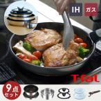 ティファール T-fal【IH対応】インジニオ・ネオ IHステンレス・エクセレンス セット9 フライパン セット L93989