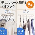 ハンガー連結フック 2wayで使える便利フック / パイプハンガー 洗濯ハンガー タオルハンガー ハンガー 洗濯 干し 物干し 室内干し シンプル 白