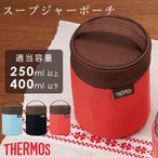 サーモス THERMOS スープジャーポーチ スープジャー専用ポーチ 保温・保冷効力アップ ポイント消化