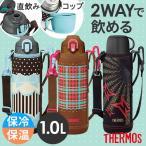 サーモス 真空断熱2ウェイボトル FHO-1000WF /直飲み 1.03L /コップ付きタイプ 1L ポーチ付き /水筒 2WAY ステンレス