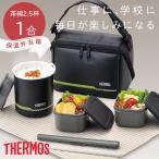 サーモス THERMOS 保温弁当箱 お茶碗2.5杯分 (約1合) DBQ-362 ポーチ メンズ 男性用 お弁当箱 ランチジャー ランチボックス