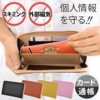 通帳ケース 磁気シールド スキミング防止 マチ付き /通帳 キャッシュカード クレジットカード マイナンバー