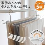 【8月上旬入荷予定】フックが折りたためるバスタオルハンガー 日本製 ステンレス タオルハンガー 外干し 竿 洗濯 干し 物干し さびにくい 丈夫 p1