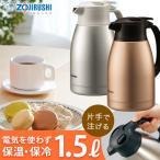 【送料無料】象印 ZOJIRUSHI ステンレスポット マホービン 1.5L (保温瓶 保冷 水筒 SH-HB15-SA / -NZ / -XA