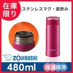 象印 水筒 ステンレス マグ TUFF 480ml SM-LA48 ディープチェリー PV / 保温 保冷 タフ 軽量 コンパクト 魔法瓶 丸洗い