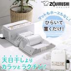 布団乾燥機 ふとん乾燥機 スマートドライ 象印 ZOJIRUSHI RF-AC20-WA ホワイト マット ホース 不要 r1 ポイント消化