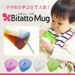 ビタット マグ (コップ 子供用 ストロー こぼれない マグカップ 介護 赤ちゃん ベビー 食器 出産祝い ギフト 離乳食 ストローマグ マグマグ Bitatto Mug )