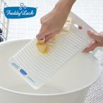 フレディレック 洗濯板 ウォッシュボード フレディ レック・ウォッシュサロン FREDDY LECK ドイツ コインランドリー ポイント消化