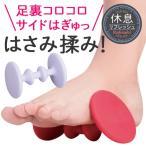 ボディレシピ フットリフレッシュ 座ったまま マッサージ 足のむくみ ふくらはぎ むくみ 美脚 足裏 足つぼ 日本製 p1