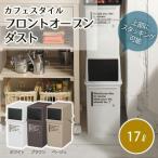Yahoo!にくらす Yahoo!店積み重ねOK!フロントオープンダスト 浅 容量17L 日本製 カフェスタイル CFS-11/ふた付き ゴミ箱 スタッキング 省スペース スリム|掃|