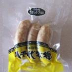 北海道十勝産の豚肉を使用したフランクフルトです。 創業からの生保に当社独自のアレンジを加えて作りました。 ボイルやフライパ...