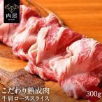 お中元 ギフト 熟成肉 牛肩ロース スライス 300g 牛肉 内祝い グルメ お歳暮 牛肉 肉 お肉 焼き肉 焼肉  冷凍