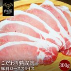 お中元 ギフト 熟成肉 豚肩ロース スライス 300g 豚肉 内祝い グルメ お歳暮 豚肉 肉 お肉 焼き肉 焼肉  冷凍