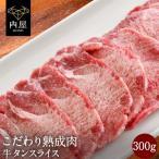 お中元 ギフト 熟成肉 牛タン スライス 300g 牛肉 内祝い グルメ お歳暮 牛肉 肉 お肉 焼き肉 焼肉  冷凍