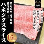 お中元 ギフト 黒毛和牛 高級 肩ロース ハネシタ ザブトン スライス 1.6kg 牛肉 肉 お肉 すき焼き すき焼き肉 和牛 内祝い グルメ お歳暮 冷凍