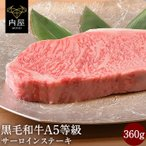 ギフト 肉 お肉 牛肉 A5等級 黒毛和牛 サーロインステーキ 360g (360g×1) 厚み2cm ステーキ ステーキ肉 和牛 サーロイン 牛 お取り寄せ お歳暮 冷凍 お中元