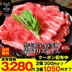 牛肉 すき焼き 黒毛和牛 A5等級 霜降りスライス 400g (400g×1)  ギフト 送料無料 和牛 お歳暮 御中元 お中元