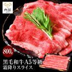 すき焼き 肉 牛肉 黒毛和牛 霜降りスライス 800g 肉ギフト 敬老の日 プレゼント