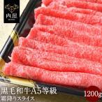 すき焼き 肉 牛肉 黒毛和牛 霜降りスライス 1200g(400g×3)
