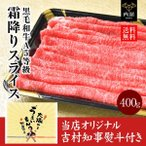 50円クーポン 肉 牛肉 牛肉 すき焼き肉 すき焼き 黒毛和牛 A5等級 霜降りスライス 400g 和牛  内祝い 送料無料
