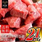 クーポンで50円OFF 肉 牛肉 【煮込み用】牛肉 肉 A5等級 黒毛和牛 角切り牛肉 2100g(300g×7) 送料無料 切り落とし 訳あり 和牛 お肉 送料無料 内祝い