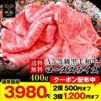 敬老の日 プレゼント 牛肉 すき焼き 肉 肩ローススライス 400g 黒毛 和牛