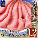 敬老の日 プレゼント 牛肉 すき焼き 肉 肩ローススライス 1200g 黒毛 和牛