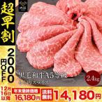 早割14,180円 牛肉 肉 すき焼き すき焼き肉 A5等級 黒毛和牛 モモスライス 2400g(300g×8) 送料無料 和牛 肉 お返し グルメ  お歳暮 ギフト 送料無料