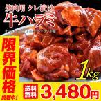 3個で999円/2個で500円OFFクーポン メガ盛り 焼肉 ハラミ 1kg(500g×2) タレ付き 焼き肉 バーベキュー BBQ 肉 焼肉用 牛肉 送料無料 焼肉セット 訳ありお歳暮