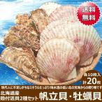 北海道産 殻付き ホタテ カキ 活帆立貝 活牡蠣貝 各10枚 ほたて ギフト 贈り物 北海道 物産展 応援 支援 食品 グルメ お取り寄せ