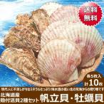 北海道産 殻付き ホタテ カキ 活帆立貝 活牡蠣貝 各5枚 ほたて ギフト 贈り物 北海道 物産展 応援 支援 食品 グルメ お取り寄せ