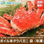 タラバガニ ボイル 姿 約1.1kg ? 1.3kg前後 送料無料 かに カニ 蟹 ギフト お中元 お祝い 贈り物 内祝