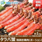 タラバガニ 生 殻剥き 棒肉 1kg(15〜25本入り) 冷凍 送料無料 カニ 蟹 かに