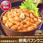 生ウニ 北海道産 バフンウニ 100g×2 うに ウニ ウニ 塩水うに 塩水ウニ 北海道 お取り寄せ