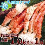 ロシア産 タラバガニ脚(約1.0kg / シュリンク包装 / ボイル済み / 冷凍) かに カニ 蟹 ギフト お歳暮 年越し お正月
