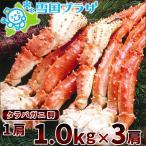 タラバガニ脚 3kg (ボイル済み/冷凍) 脚 カニ たらば蟹 タラバ蟹 ボイル ギフト お歳暮 年越し 年末年始 お正月 おうち グルメ 北海道 お取り寄せ