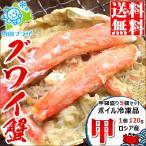 ショッピングお中元 ズワイガニ 甲羅盛り 5個セット(約120g×5個/冷凍) かに カニ 蟹 ギフト お中元 お祝い 贈り物 内祝