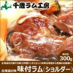 千歳ラム工房 ジンギスカン 味付ラム 300g ショルダー 北海道 ラム肉 ギフト 自宅用 肉 北海道 物産展 応援 支援 食品 グルメ お取り寄せ