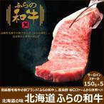 ふらの和牛 ステーキ 送料無料 150g×5 北海道産 サーロイン 黒毛和牛 お取り寄せ お中元 贈り物